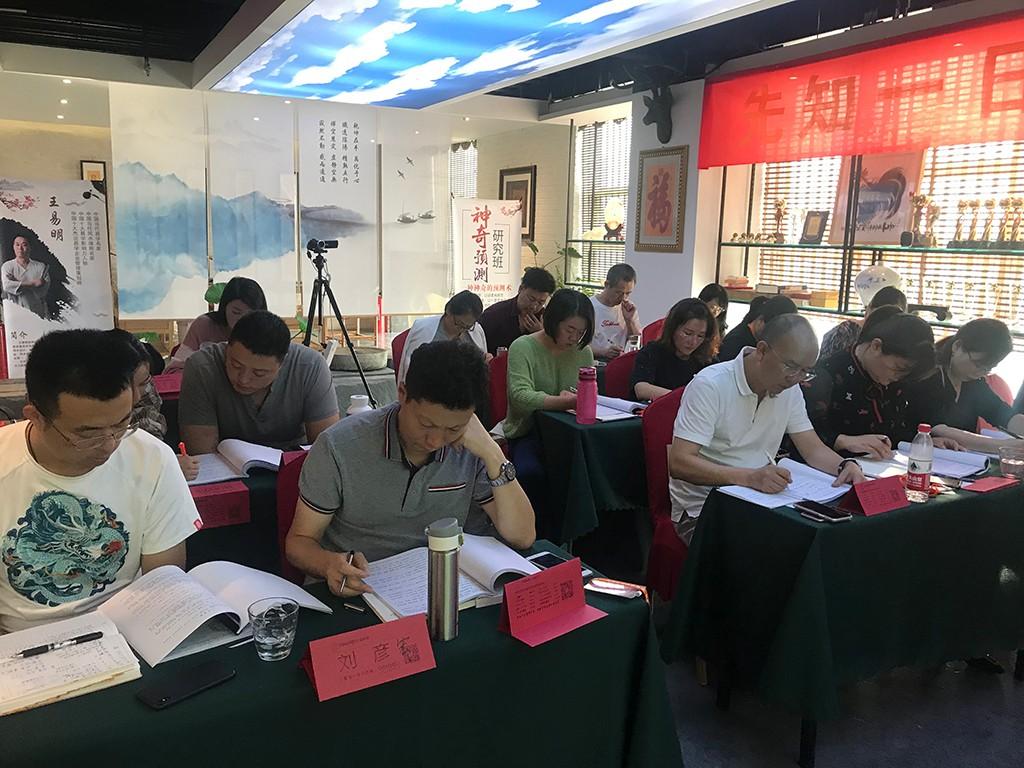 王易明(第十期)神奇预测数研修班结业 留影
